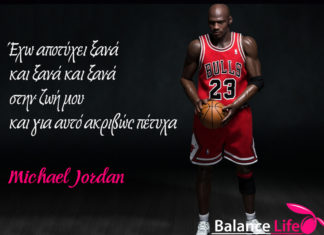 γνωμικά επιτυχίας michael jordan