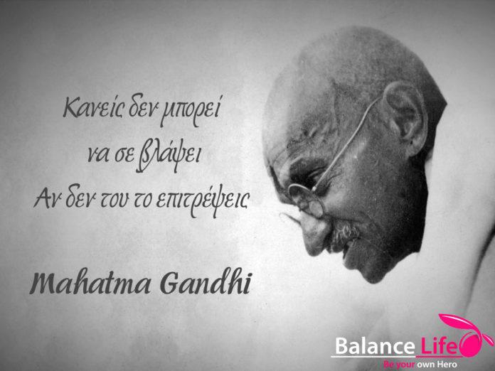 σοφά λόγια από Mahatma Gandhi