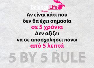 οι 5 κανόνες της ζωής