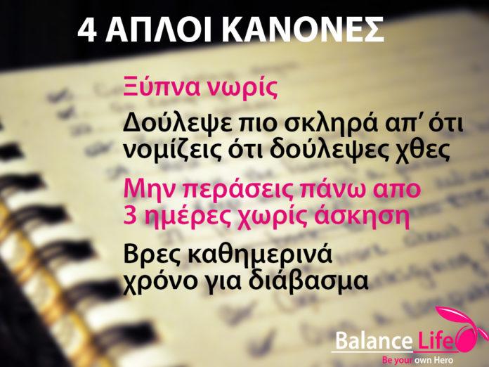4 κανόνες ζωής