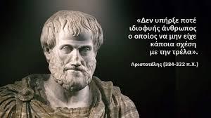 Αριστοτέλης-σοφά-λόγια